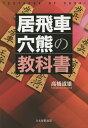 居飛車穴熊の教科書/高橋道雄【1000円以上送料無料】