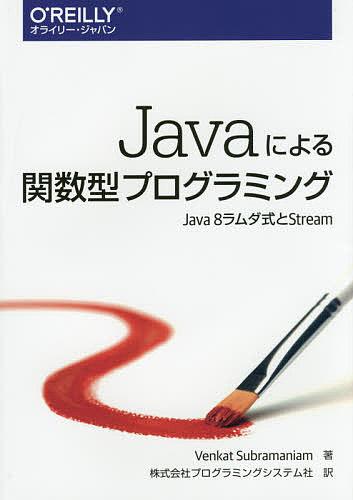 Javaによる関数型プログラミング Java8ラムダ式とStream/VenkatSubramaniam/プログラミングシステム社【1000円以上送料無料】