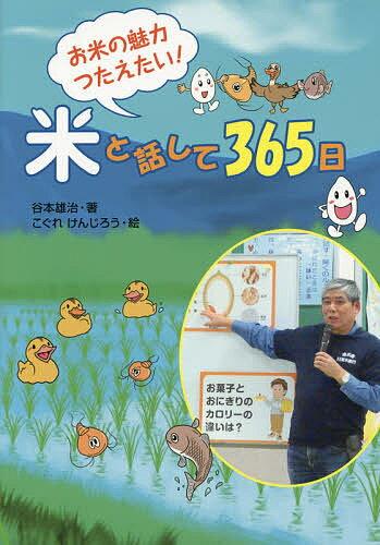 お米の魅力つたえたい!米と話して365日/谷本雄治/こぐれけんじろう【1000円以上送料無料】