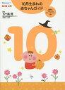10月生まれの赤ちゃんガイド 毎月の「やること」チェックリストつき! 誕生から1才までの育児がすぐわかる!/五十…