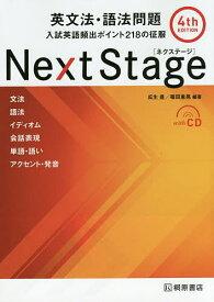 Next Stage(ネクステージ)英文法・語法問題 入試英語頻出ポイント218の征服/瓜生豊/篠田重晃【1000円以上送料無料】