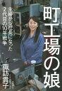 町工場の娘 主婦から社長になった2代目の10年戦争/諏訪貴子【1000円以上送料無料】