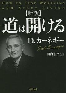 道は開ける 新訳/D・カーネギー/田内志文【1000円以上送料無料】