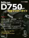 送料無料/Nikon D750完全マスターガイド/赤城耕一/荻窪圭/河田一規