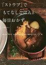 「ストウブ」でもてなしごはん&毎日おかず/井澤由美子【1000円以上送料無料】