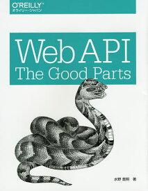 Web API:The Good Parts/水野貴明【1000円以上送料無料】