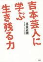 吉本芸人に学ぶ生き残る力/本多正識【1000円以上送料無料】