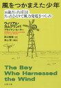 風をつかまえた少年 14歳だったぼくはたったひとりで風力発電をつくった/ウィリアム・カムクワンバ/ブライアン・ミ…