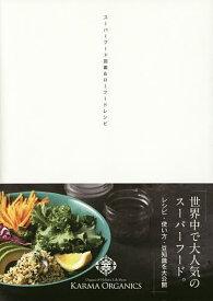 スーパーフード図鑑&ローフードレシピ/LIVINGLIFEMARKETPLACE/レシピ【1000円以上送料無料】