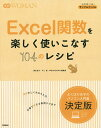 Excel関数を楽しく使いこなす104のレシピ/国本温子/不二桜/学研WOMAN編集部【1000円以上送料無料】