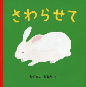 さわらせて/みやまつともみ/子供/絵本【1000円以上送料無料】