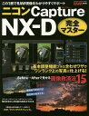 ニコンCapture NX−D完全マスター この1冊でRAW現像をわかりやすくサポート【1000円以上送料無料】