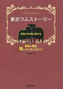 東京ラムストーリー 羊肉LOVERに捧げる東京&周辺羊レストランガイド/羊齧協会【1000円以上送料無料】