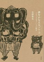 夢をかなえるゾウ 3/水野敬也【1000円以上送料無料】