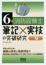 6類消防設備士筆記×実技の突破研究【1000円以上送料無料】