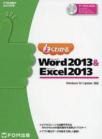 よくわかるMicrosoft Word 2013 & Microsoft Excel 2013/富士通エフ・オー・エム株式会社【1000円以上送料無料】