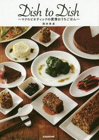 Dish to Dish マクロビオティックの愛情おうちごはん/岡田英貞/レシピ【1000円以上送料無料】