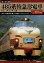 485系特急形電車 481系デビュー50年 誕生から昭和60年3月改正までのデータブック 復刻版【1000円以上送料無料】