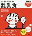 はじめてママ&パパの離乳食 最初のひとさじから幼児食までこの一冊で安心!/上田玲子/主婦の友社【1000円以上送料…