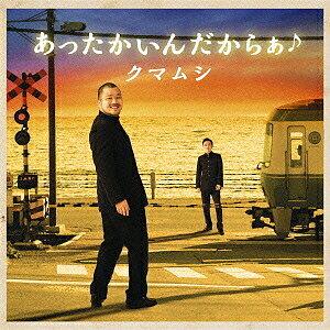 あったかいんだからぁ(音符記号)(初回限定盤)(DVD付)/クマムシ【1000円以上送料無料】