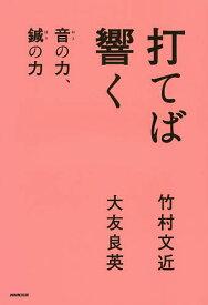 打てば響く 音の力、鍼の力/竹村文近/大友良英【1000円以上送料無料】