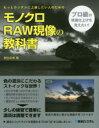 モノクロRAW現像の教科書 もっとカンタンに上達したい人のための/桐生彩希【1000円以上送料無料】