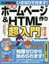 いきなりできます!最新ホームページ作り&HTML超入門 初めての人でも作れる!HTMLがわかる!/デジカル【1000円以上送料無料】