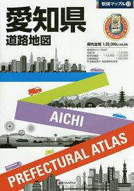 愛知県道路地図【1000円以上送料無料】