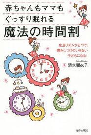 赤ちゃんもママもぐっすり眠れる魔法の時間割/清水瑠衣子【1000円以上送料無料】