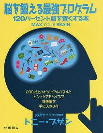 脳を鍛える最強プログラム 120パーセント頭を賢くする本/ジェームズ・ハリソン/マイク・ホブズ/櫻井香織【1000円以上送料無料】