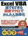 Excel VBA誰でもできる「即席マクロ」でかんたん効率化/きたみあきこ【1000円以上送料無料】
