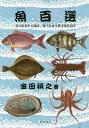 魚百選 名の由来から漁法、食べ方まで魚文化を語る/金田禎之【1000円以上送料無料】