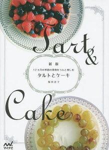 タルトとケーキ 12カ月の季節の果物をうんと楽しむ/福田淳子/レシピ【1000円以上送料無料】