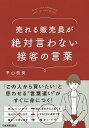 売れる販売員が絶対言わない接客の言葉/平山枝美【1000円以上送料無料】