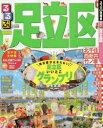 るるぶ足立区 〔2015〕【1000円以上送料無料】