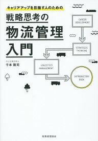 戦略思考の物流管理入門 キャリアアップを目指す人のための/千本隆司【1000円以上送料無料】