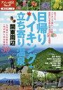 日帰りハイキング+立ち寄り温泉関東周辺 〔2015〕【1000円以上送料無料】