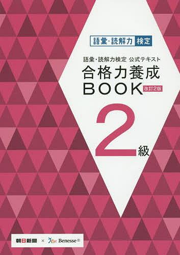 語彙・読解力検定公式テキスト合格力養成BOOK2級【1000円以上送料無料】