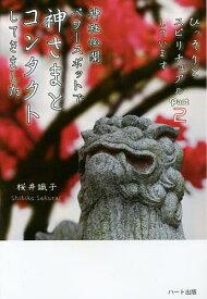 神社仏閣パワースポットで神さまとコンタクトしてきました ひっそりとスピリチュアルしています Part2/桜井識子【1000円以上送料無料】