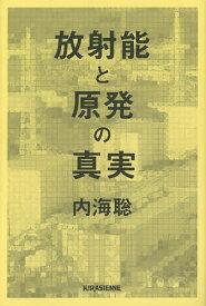 放射能と原発の真実 No Nukes No War No Nukes New Life/内海聡【1000円以上送料無料】