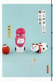 はじめましての郷土玩具/甲斐みのり/中村浩訳【1000円以上送料無料】