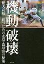 送料無料/機動破壊 健大高崎勝つための走塁・盗塁93の秘策/田尻賢誉