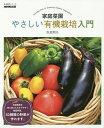 家庭菜園やさしい有機栽培入門/佐倉朗夫【1000円以上送料無料】