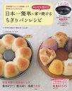 日本一簡単に家で焼けるちぎりパンレシピ エンゼル型付き!/Backe晶子【1000円以上送料無料】