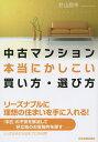 中古マンション本当にかしこい買い方・選び方/針山昌幸【1000円以上送料無料】