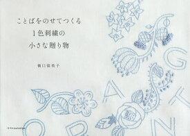 ことばをのせてつくる1色刺繍の小さな贈り物/樋口愉美子【1000円以上送料無料】