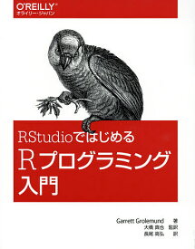 RStudioではじめるRプログラミング入門/GarrettGrolemund/大橋真也/長尾高弘【1000円以上送料無料】