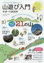山遊び入門サポートBOOK シアワセが待つ週末の山へ! 電車やバスでカンタンにめぐれる!関東近郊にある21の山【1000円以上送料無料】