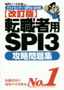 転職者用SPI3攻略問題集/SPIノートの会【1000円以上送料無料】