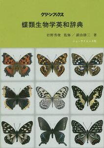 蝶類生物学英和辞典/岩野秀俊/鍛治勝三【1000円以上送料無料】